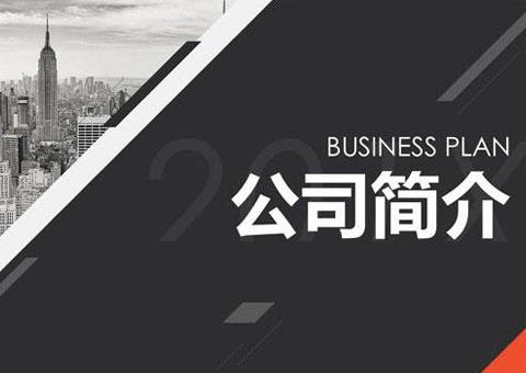 四川萬嘉創銘環保設備有限公司公司簡介